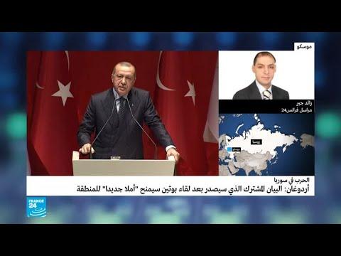 العرب اليوم - الرئيس أردوغان يؤكد أن نتائج قمة