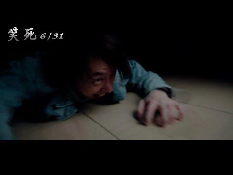 6/31 【笑死】上映