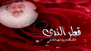 اغاني طرب MP3 عبدالكريم عبدالقادر - قطر الندى | كلمات - خالد بن سعود الكبير (حصرياً) | 2019 تحميل MP3