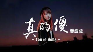 徐佳瑩《Foolish Love 真的傻》粵語/廣東話 主唱 Tonie Wong 電影(一吻定情)主題曲