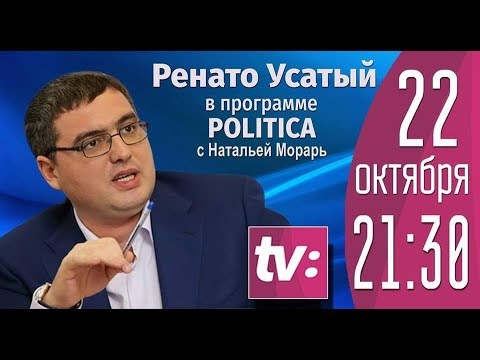 Ренато Усатый в программе Politica c Натальей Морарь на TV8