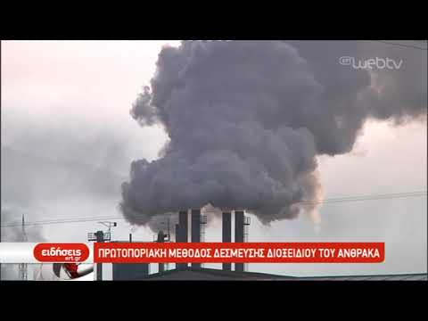Πρωτοποριακή μέθοδος δέσμευσης διοξειδίου του άνθρακα | 6/12/2019 | ΕΡΤ