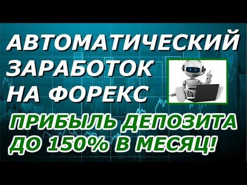 Автоматический заработок на форекс 2020 прибыль от 50 до 150% в месяц!