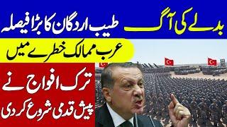 Rajab Tayyab Erdogan new development about UAE and Saudi Arabia | Khoji TV