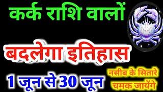 Kark Rashifal June 2020 - Cancer Rashi June 2020 Rashifal/कर्क राशि जून 2020 राशिफल - इतिहास बदलेगा - Download this Video in MP3, M4A, WEBM, MP4, 3GP