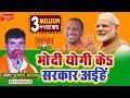 Modi Yogi Ke Sarkar Ayihe-मिशन -2019 -मोदी योगी के सरकार अइहें --गायक -Pramod Yadav Darpan-2018