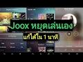 [how to] แก้ปัญหา Joox หยุดเล่นเพลงเอง ทำได้เองใน 3 นาที