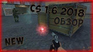 Обзор Counter Strike 1.6 2018 года