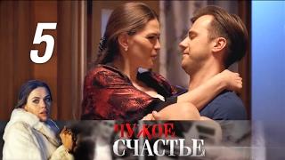 Чужое счастье. 5 серия (2017) Мелодрама @ Русские сериалы