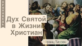 Дух Святой в Жизни Христианина -  Франц Тиссен (Деяния 1:4-12)