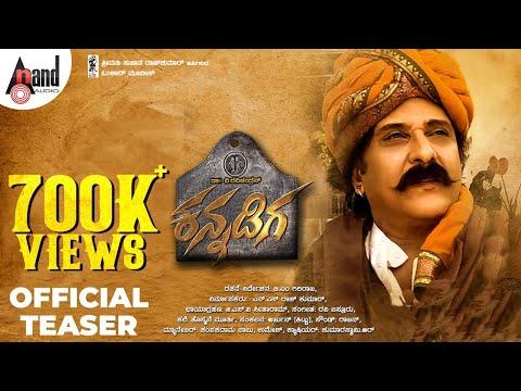 ಕನ್ನಡಿಗ - Kannadiga - Kannada 4K Teaser