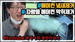 차 에어컨에서 냄새날때, 확실한 제거방법 3종세트(운전병출신^^)
