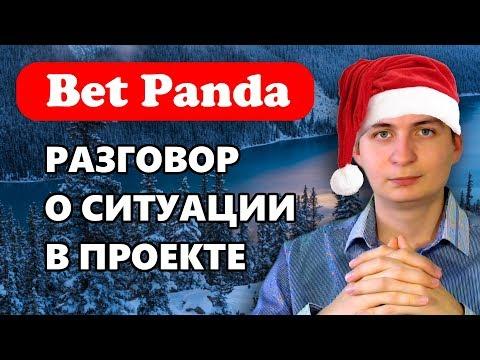 BetPanda Поговорим про текущую ситуацию в проекте