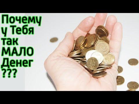 А не из-за этих ли денежных мифов ты не можешь разбогатеть ? –Как стать богатым с нуля