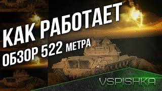 Как работает Обзор 522 метра в World of Tanks?