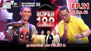 Super 100 อัจฉริยะเกินร้อย | EP.21 | 2 มิ.ย. 62 Full HD
