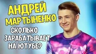 Сколько зарабатывает Андрей Мартыненко? РЕАЛЬНЫЕ ЦИФРЫ