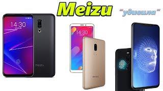 Идеальные смартфоны Meizu 16X, Meizu X8, Meizu V8? Три ЗВЕРСКИХ смартфона Meizu