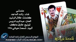 راشد الماجد - علمتني (النسخة الأصلية) | 1998 تحميل MP3
