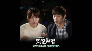 [또 오해영 OST Part 3] 서현진, 유승우 (Seo Hyun Jin, Yu Seungwoo) - 사랑이 뭔데 (What Is Love)