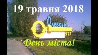 Олевськ - наше рідне місто