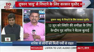 News Night ( Hindi) : Home Minister's high-level meeting on 'VAYU'
