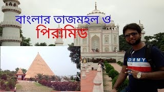 preview picture of video '#Banglartajmohal #Banglapiramid ঈদ মোবারক বাংলার তাজমহল ও পিরামিড ঘুরে আসুন।'