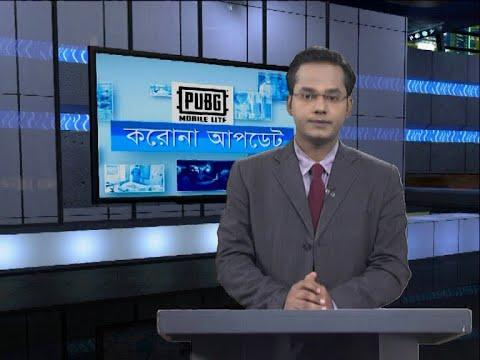 04 pm Corona Bulletin || করোনা বুলেটিন || 14 July 2020 || ETV News