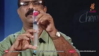 Standard 10   Chemistry   Class – 06