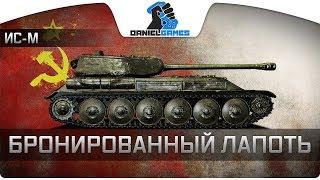 ИС-М - Бронированный лапоть - ОБЗОР