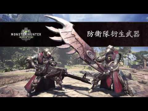 《魔物獵人世界 Iceborne》「防衛隊衍生武器」宣傳影像