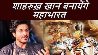 Shahrukh Khan बनायेंगे MAHABHARAT - भारत का सबसे बड़ा PROJECT