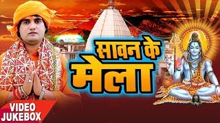 सावन के मेला - Sawan Ke Mela - Ram Swaroop Faijabadi - VideoJukebox - Kanwar Bhajan - Download this Video in MP3, M4A, WEBM, MP4, 3GP