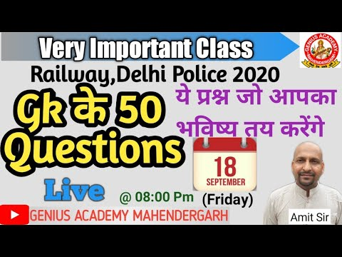 Gk के Super 50 Questions ! By Amit