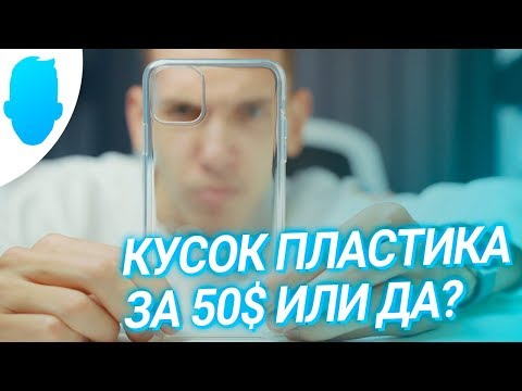 Прозрачный чехол от Apple — ЗЛО? Обзор Apple Clear Case для iPhone 11/11 Pro