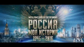 Мультимедийная выставка в Манеже «РОССИЯ — МОЯ ИСТОРИЯ. 1945–2016 гг.» 4-22 ноября 2016 Москва