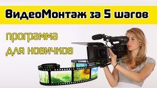 ⚠️Монтаж Видео Своими Руками - Классная Программа для Новичков