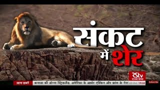 RSTV Vishesh – 03 October  2018: Gir Lions Under Threat I संकट में शेर