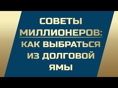 🌍 Долги и кредиты: как выбраться из долговой ямы? Советы миллионеров. | Андрей Ховратов