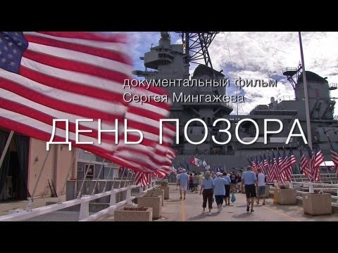 ДЕНЬ ПОЗОРА. Док.фильм / Pearl Harbor: Day Of Infamy.