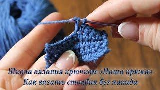 2. Как вязать столбик без накида. Уроки вязания крючком для начинающих