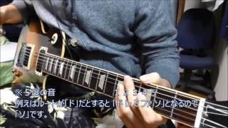 (ギター解説)[Alexandros] - Girl A(How to play)