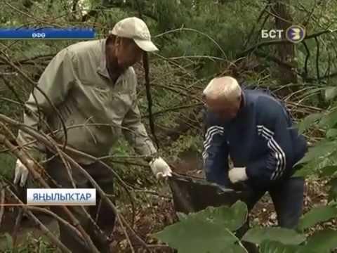 БУЛҒАНДЫ ҺАҠЛАЙ БЕЛМӘҮ \ Всероссийский субботник