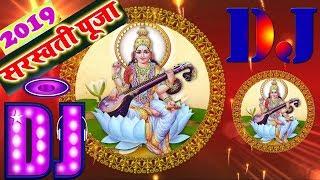 Saraswati Puja Special Dj Remix Song 2019 || Tension Free Maa Saraswati Puja Bhakti Mp3 Songs