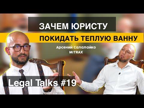 Зачем юристу покидать свой юридический бизнес и уходить в найм? Legal Talks #19 | Арсений Салалайко | - 9J1AYd6kOnc