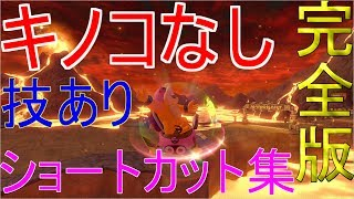 【150cc】キノコなし、技ありショートカット集【MK8DX】 no mushroom shortcut