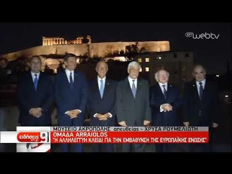 Η 15η Σύνοδος των ηγετών του Arraiolos Group στην Αθήνα | 10/10/2019 | ΕΡΤ