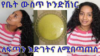 ለፈጣን እድገትና ለሚበጣጠስ ፀጉር እቤት የሚሰራ ቆንጆ ኮንድሽነር fast Hair growth and anti breakage at home