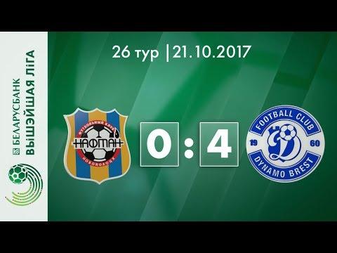Нафтан - Динамо-Брест 0:4. Видеообзор матча 21.10.2017. Видео голов и опасных моментов игры