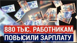 В Казахстане 880 тыс. работникам повысили зарплату